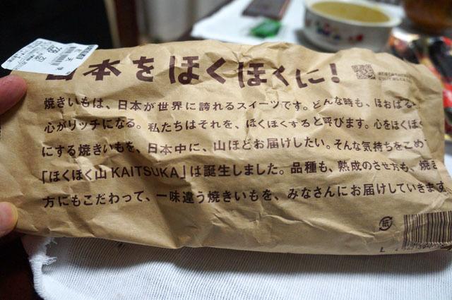 茨城県産 紅天使 (2).JPG