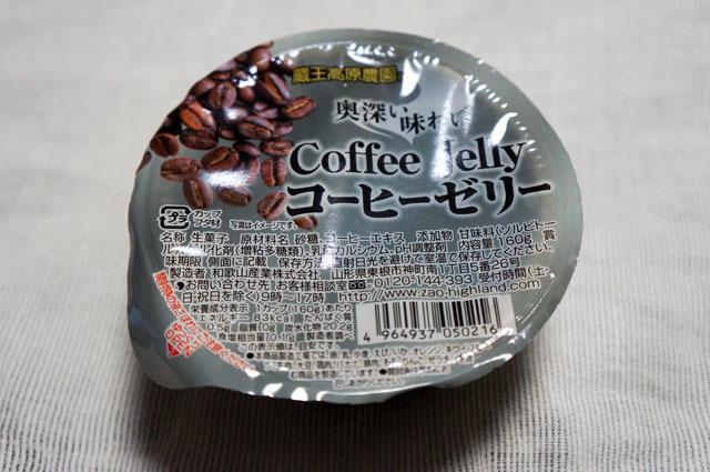 蔵王高原農園 奥深い味わい コーヒーゼリー (1).JPG