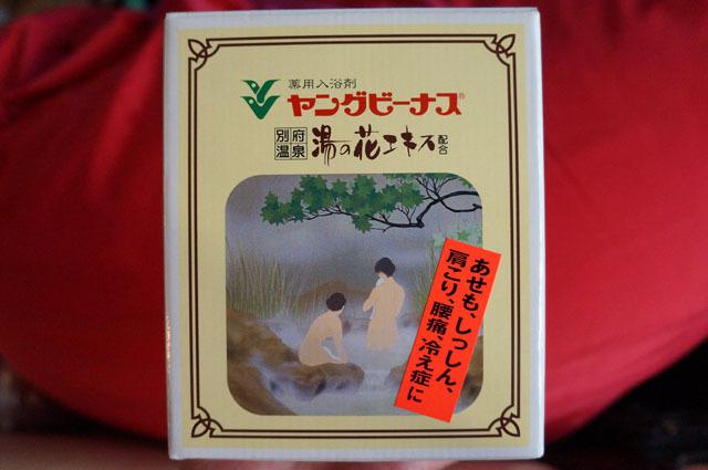 薬用入浴剤 ヤングビーナス (1).JPG