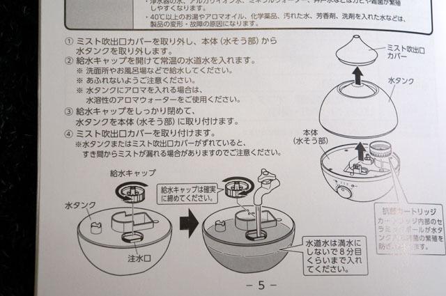 超音波式 アロマ加湿器 デュードロップ (5).JPG