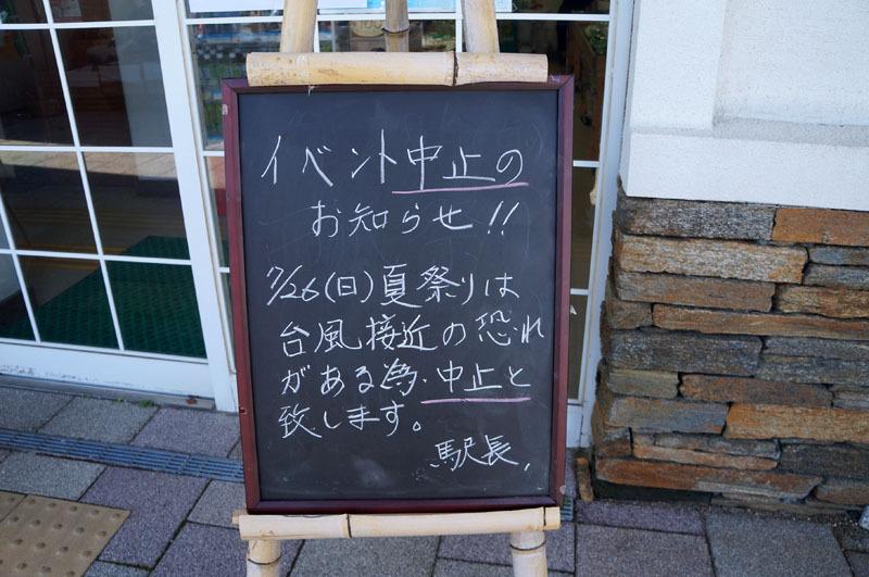 道の駅 夕陽が丘そとめ-9.JPG