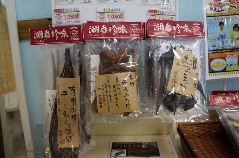 道の駅 太良 4.JPG
