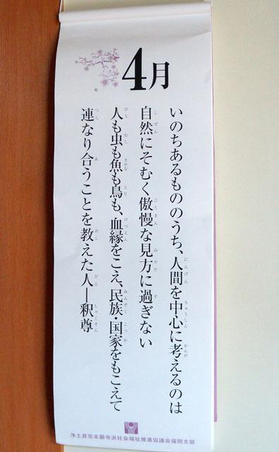 釈尊.JPG