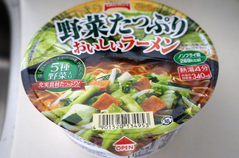 野菜たっぷりおいしいラーメン 3.JPG