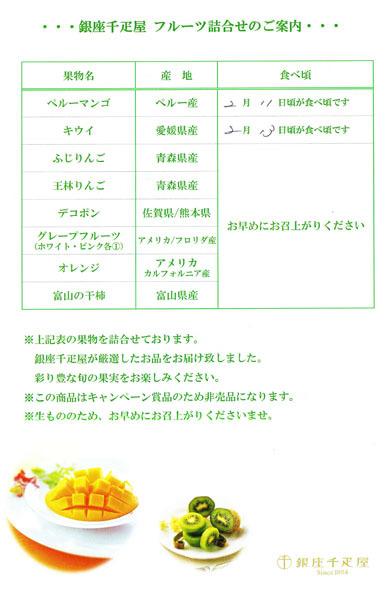 銀座千疋屋(ぎんざせんびきや)  4.jpg