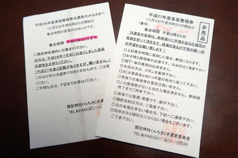 長坂整理券.JPG