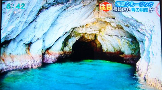 長崎 青の洞窟 (4).JPG