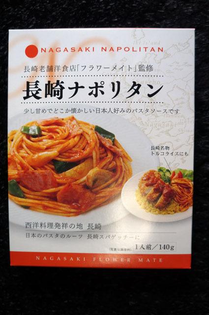 長崎ナポリタン (2).JPG