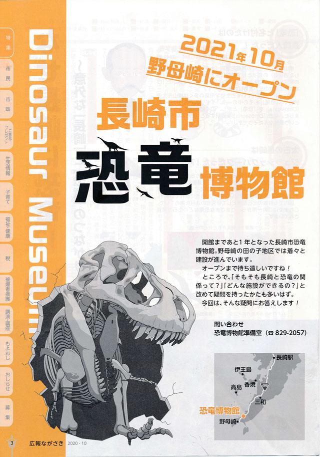 長崎市恐竜博物館 (1).jpg