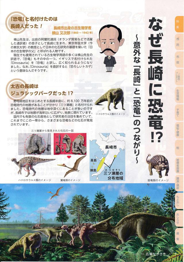 長崎市恐竜博物館 (2).jpg