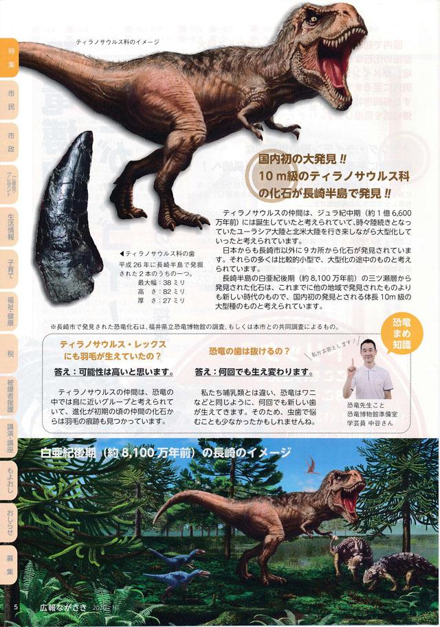 長崎市恐竜博物館 (3).jpg