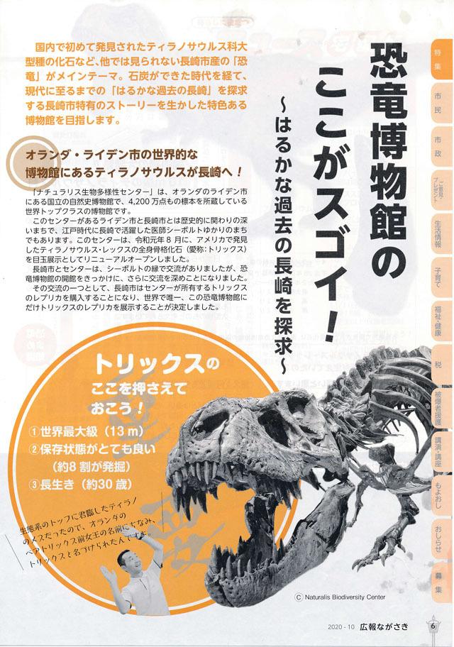 長崎市恐竜博物館 (4).jpg