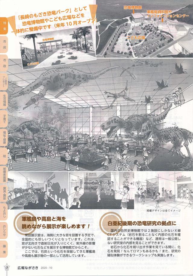 長崎市恐竜博物館 (5).jpg
