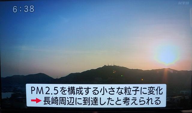 長崎県内で高濃度のPM2 (1).JPG