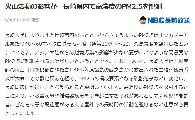 長崎県内で高濃度のPM2 (3).jpg