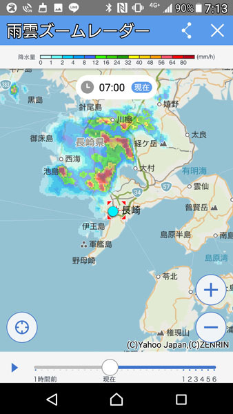 雨雲ズームレーダー 1.jpg
