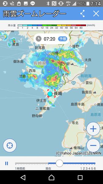 雨雲ズームレーダー 2.jpg