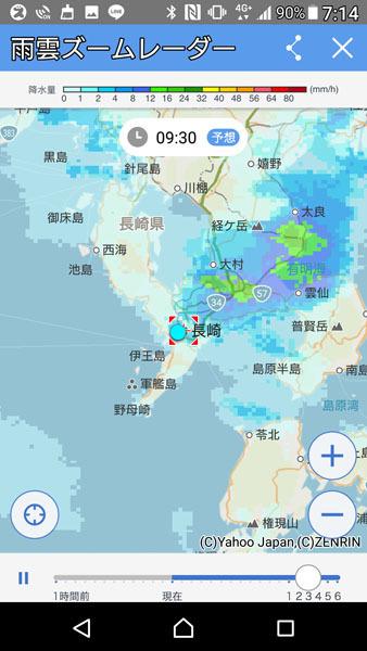 雨雲ズームレーダー 3.jpg