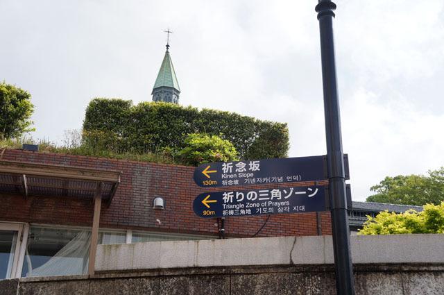 #大浦天主堂 祈りの三角ゾーン.JPG
