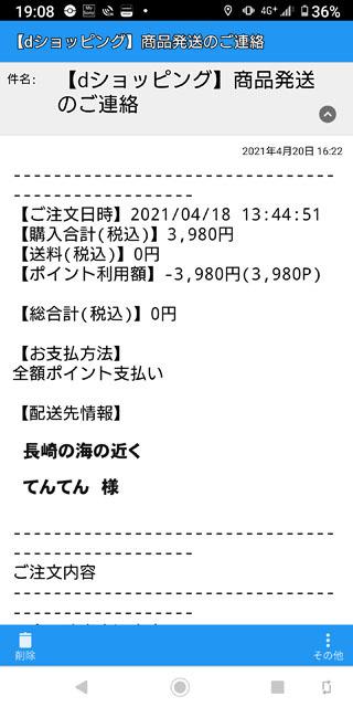 dショッピング 訳あり辛子明太子バラコ2Kg.jpg