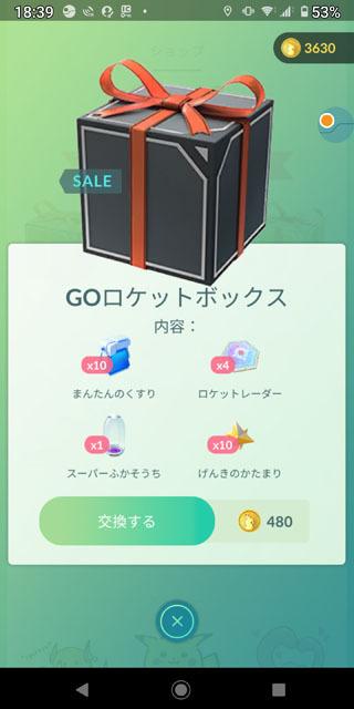 GO Fest エリートバトルチャレンジ (1).jpg