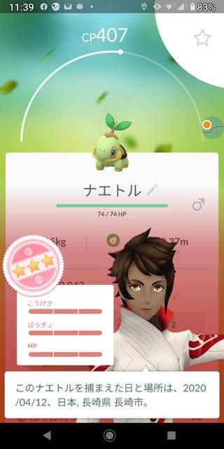 GOバトルリーグ (2).jpg