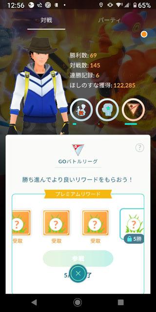 GOバトルリーグ (4).jpg