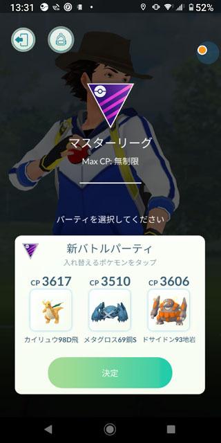 GOバトルリーグ (5).jpg