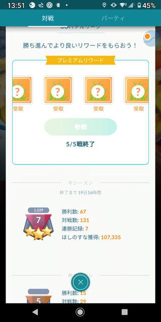 GOバトルリーグ (6).jpg