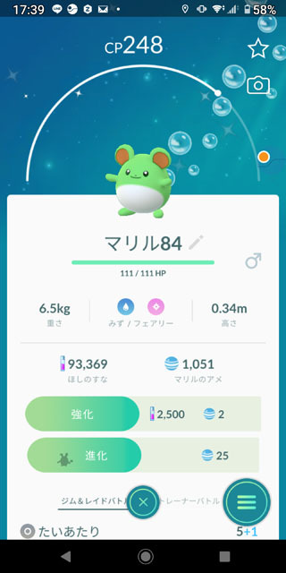 GOバトルリーグ (7).jpg