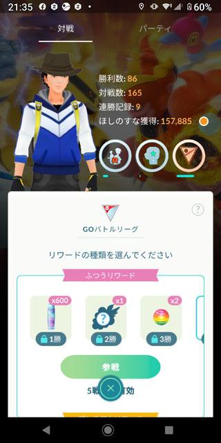GOバトルリーグ (8).jpg