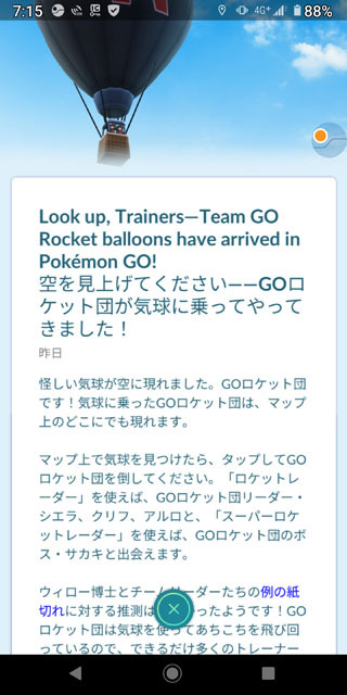 GOロケット団の気球 (2).jpg