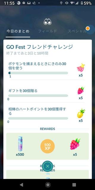 GOFestフレンドチャレンジ.jpg