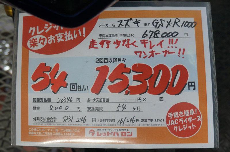 GSX-R1000 1.JPG