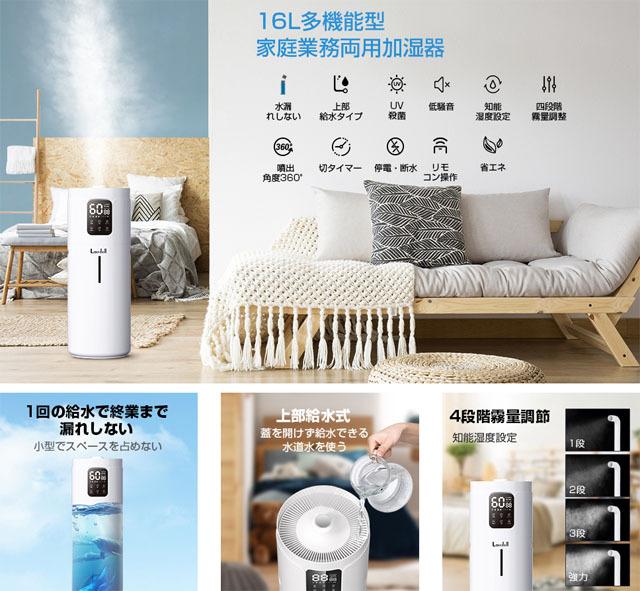 Lacidoll 16L 業務用家庭用 タワー式 超音波加湿器 (1).jpg
