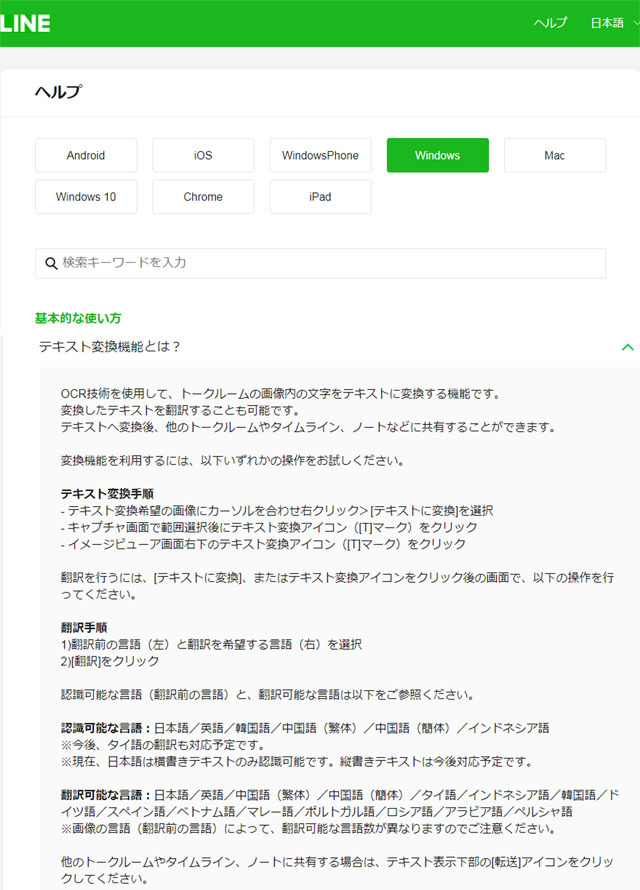 Line テキスト変換機能.jpg