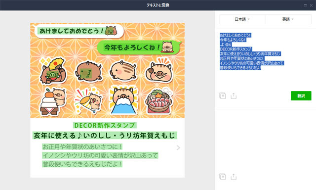 Line テキスト変換機能 (4).jpg
