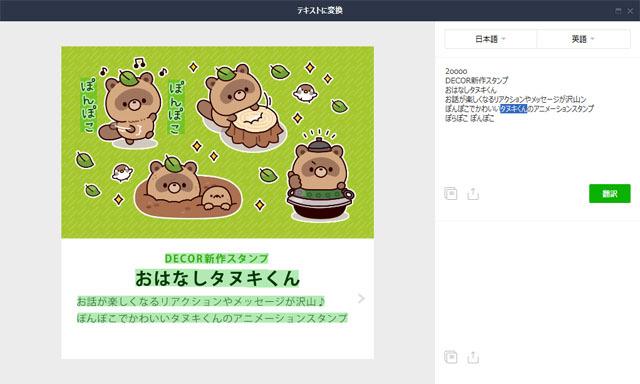 Line テキスト変換機能 (5).jpg