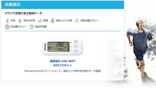 OMRON 健康支援サービス (3).jpg