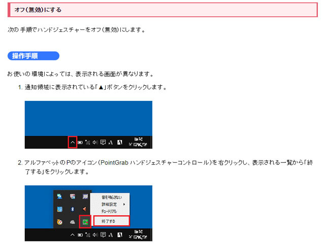 Pのアイコン(PointGrab ハンドジェスチャーコントロール).jpg