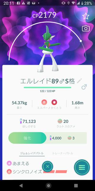 Pokémon GO エルレイド.jpg