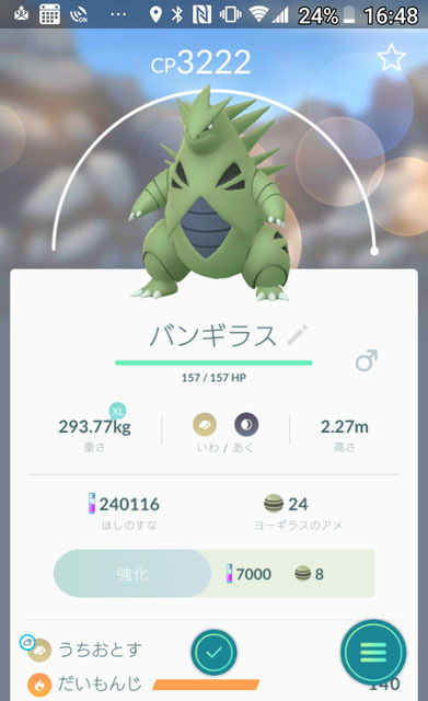 Pokémon GO コミュニティ・デイ 9.jpg