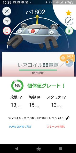 Pokémon GO ジバコイル.jpg