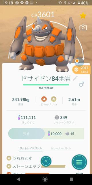 Pokémon GO ドサイドン.jpg