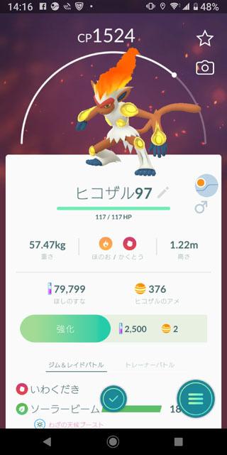 Pokémon GO モウカザル.jpg