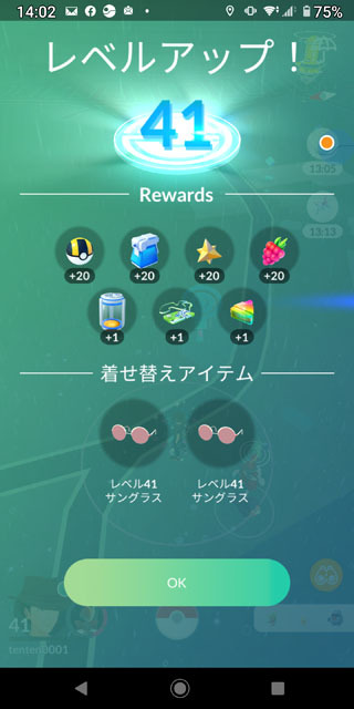 Pokémon GO レベルアップ (3).jpg