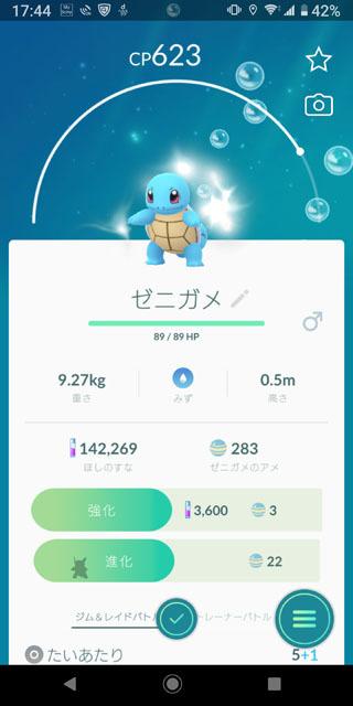Pokémon GO ロケット団イベント (5).jpg