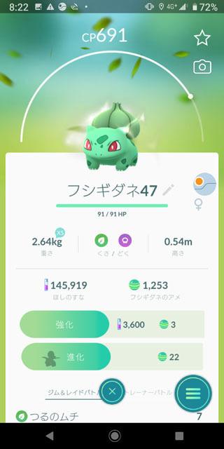 Pokémon GO ロケット団イベント (7).jpg