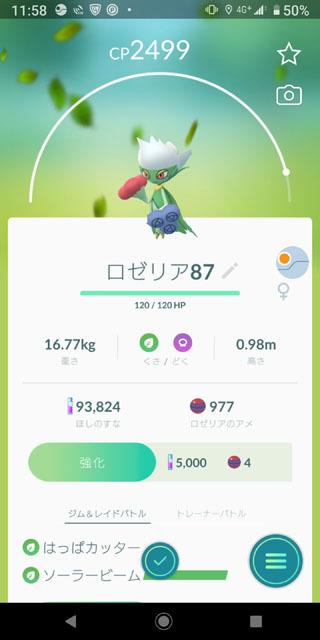 Pokémon GO ロズレイド.jpg