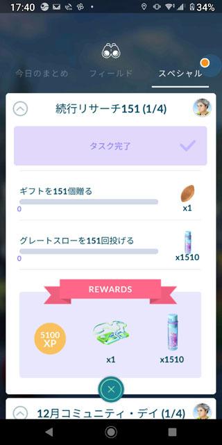 Pokémon GO Tour:カントー地方.jpg
